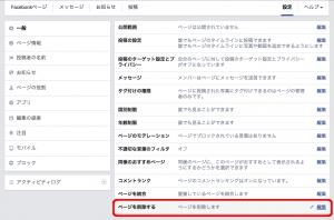 Facebookページをやめる