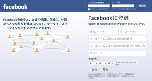 非公開にしたFacebookを検索