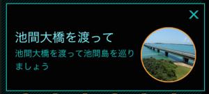 池間島 ingress