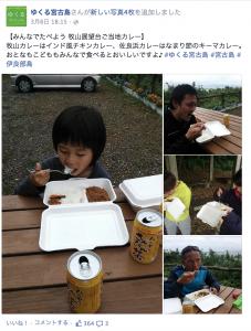 伊良部島 牧山展望台 Facebook