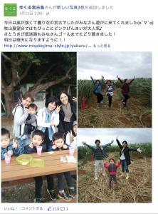 さとうきび畑迷路 Facebook