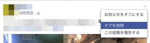 Facebookスパムタグ付け