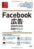 Facebook広告 マニュアル本
