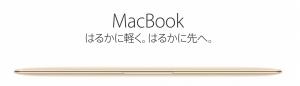 macbook 2015 12インチ