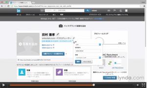 LinkedIn セミナー 動画