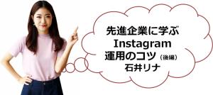 Instagram 企業活用 ノウハウ