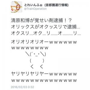 清原トレインフォ誤爆1