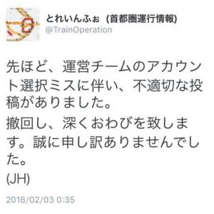 清原トレインフォ誤爆2