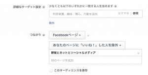 Facebook野球広告 エリアターゲ