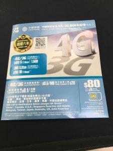 香港 SIMカード