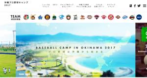 プロ野球キャンプin沖縄2017