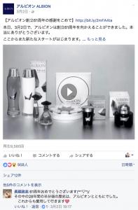 アルビオン Facebookコミュニケーション