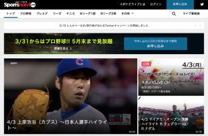 スポナビライブ 野球中継 2017