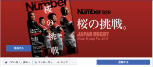 Number Facebookページ