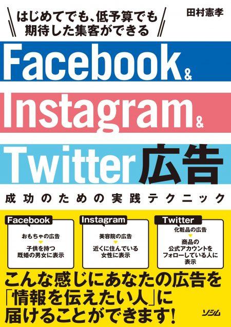 ソーシャル広告の本