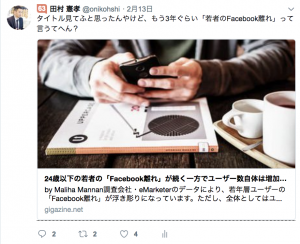 ソーシャルメディアニュース 2018年2月