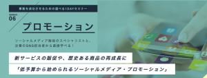 東洋経済 ソーシャルメディア講座