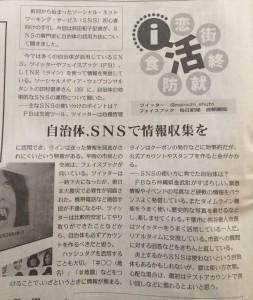ソーシャルメディアコンサルタント 新聞