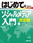 ソーシャルメディア入門書籍