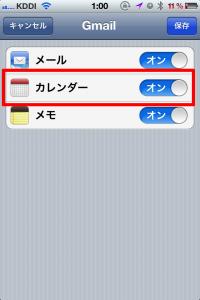 iPhone4のカレンダー活用法