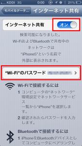 アイフォン5をテザリング設定する