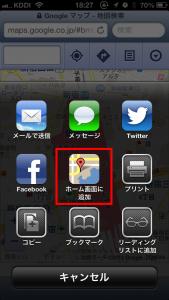 グーグルマップをアイフォンで使う