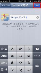 iPhoneのデスクトップにGoogleマップを置く