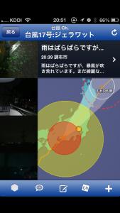アイフォンで台風情報を見る方法