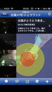 台風情報 iPhone