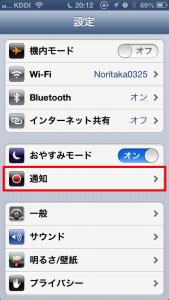 iPhone おやすみ機能 詳細設定