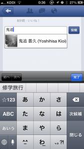 iPhoneのFacebookアプリ コメントタグ付け