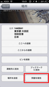 iOS6の地図 誤情報報告