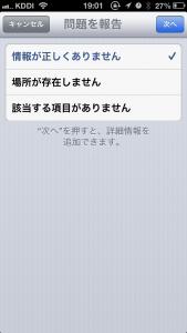 iPhone5地図をAppleに報告する方法