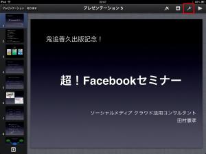iPadのキーノートをiPhoneで動かす手順