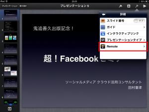 iPadのキーノートをiPhoneでリモート操作する方法