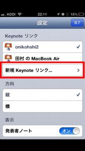 iPhoneのキーノートリモートを設定する
