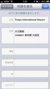 アイフォン地図を改善報告する
