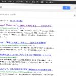 Googleで 斜めと検索すると画面が