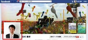 フェイスブックのカバー画像のサイズを確認する