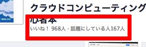 facebookでの目標数値設定はどこにする