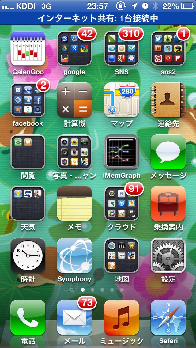 iPhoneのテザリング上限