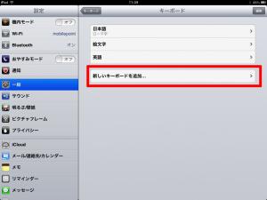 iPad フリック入力 方法