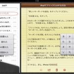 iPad Retinaでフリックする