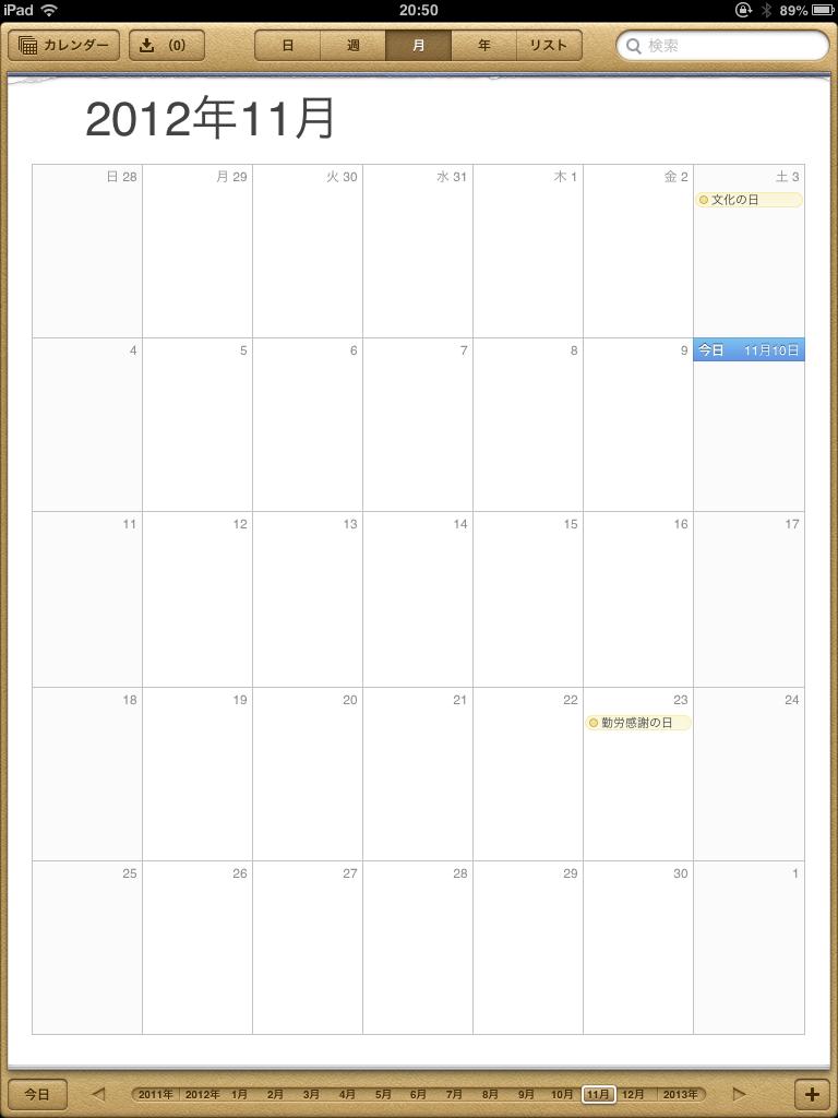 iOSのカレンダーに日本の祝日を表示させる