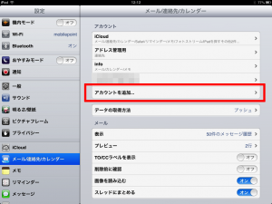 iPadとGoogleのアドレス帳を同期させる