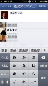 アイフォンのFacebookでタグ付けする