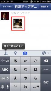 画像にタグ付けする アイフォン