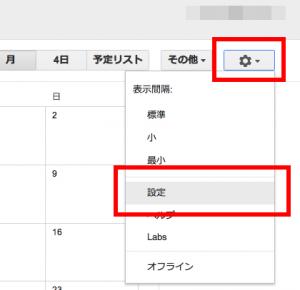 会社のGmailカレンダーと個人のカレンダーを統合する