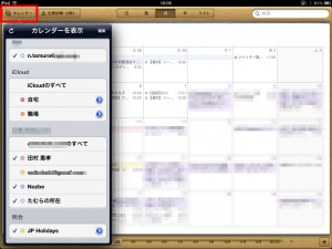 iPadでGoogleカレンダーを使う