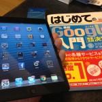 iPadminiで電子書籍を読む方法